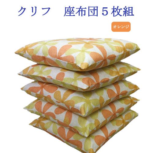 座布団 5枚組 カバー付 クッションクリフ オレンジ座布団カバーがはずせて洗えます日本製55x59cm 銘仙判 【送料無料】一部地域を除く北海道 沖縄は追加送料が必要【A_座1】