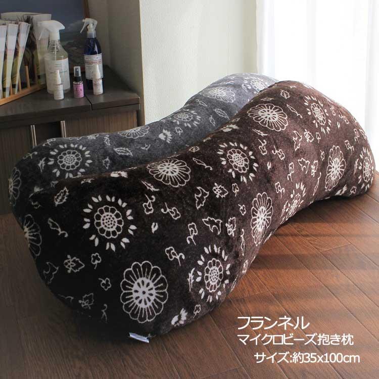 マイクロビーズ フランネル抱き枕 選べるカラー2色 あったか流曲線形 マタニティー 妊婦 やさしい肌触り いびき イビキ 横向き いびき対策【ss1909】【A_抱1】