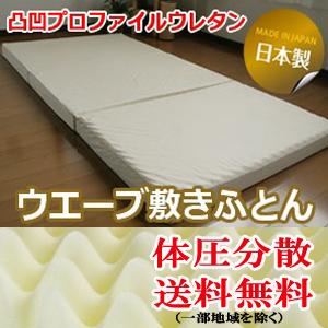 【日本製】【送料無料】点で支える マットレス シングル 三つ折 プロファイル 敷き布団 凸凹 指圧 寝具 厚さ 厚み 8センチ 05P03Dec16