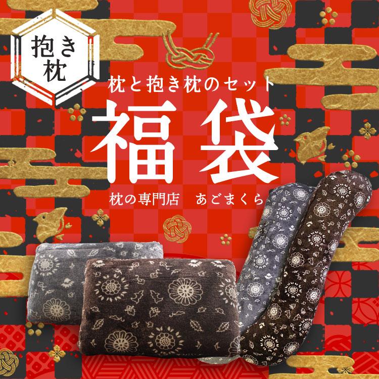 福袋 抱き枕+枕(フランネル)