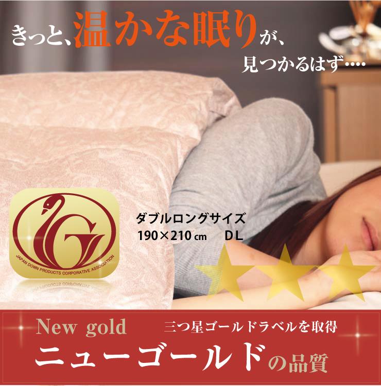 日本製 羽毛ふとん ニューゴールドラベル フランス ホワイトダウン80% かさ高120mm 増量タイプ ダブルロング