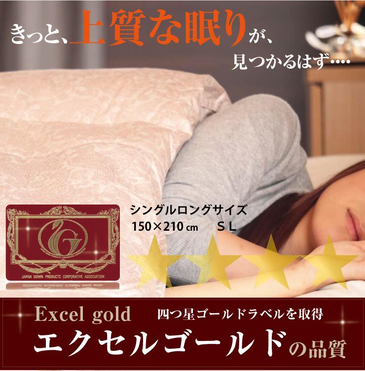 日本製 羽毛ふとん エクセルゴールドラベル フランス ホワイトダウン90% かさ高145mm 増量タイプ シングルロング 羽毛布団