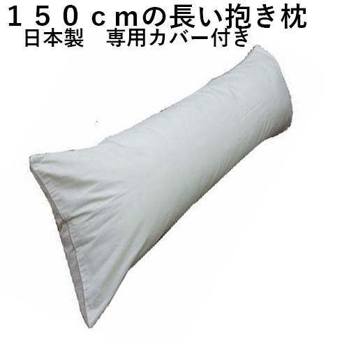 150cm 超ロングサイズストレート抱きまくら 抱き枕 ロング 枕 まくら カバーがはずせて洗えます【日本製】43x150cm ビックサイズ【A_抱1】