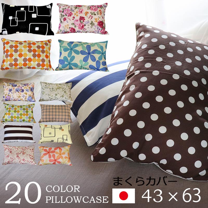 【43×63cm】20種類から選べる枕カバー