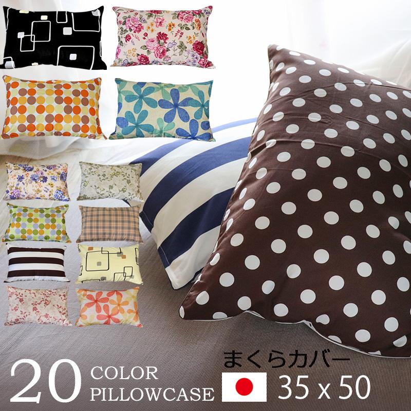 【35×50cm】20種類から選べる枕カバー