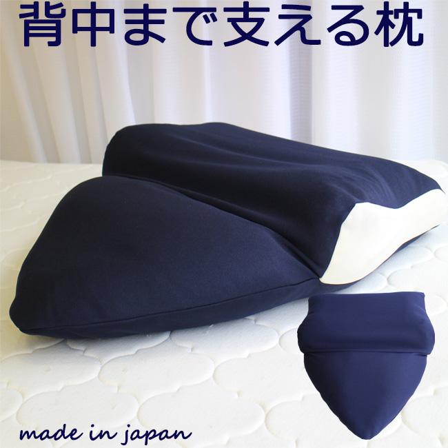 背中まで支える枕 【A_枕1】