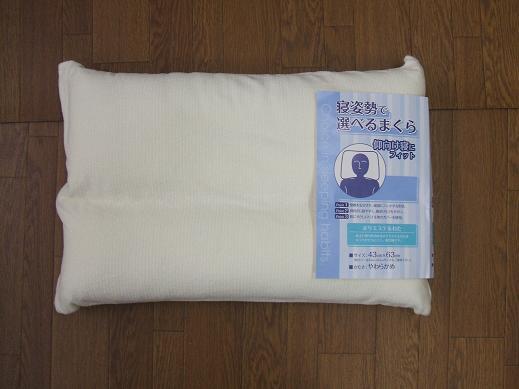 寝姿勢で選べるまくら仰向け寝用カバーがはずせて洗えます 枕【A_枕1】