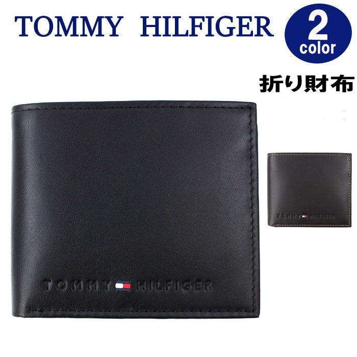 トミーヒルフィガー 財布 31TL25X005 TOMMY HILFIGER レザー 二つ折り財布 型押しロゴ 折財布 メンズ トミー ag-885500