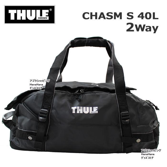 スーリー THULE バッグ リュック Chasm S 40L Black 2Way ダッフルバック バックパック トラベル ボストン ジム ag-907400