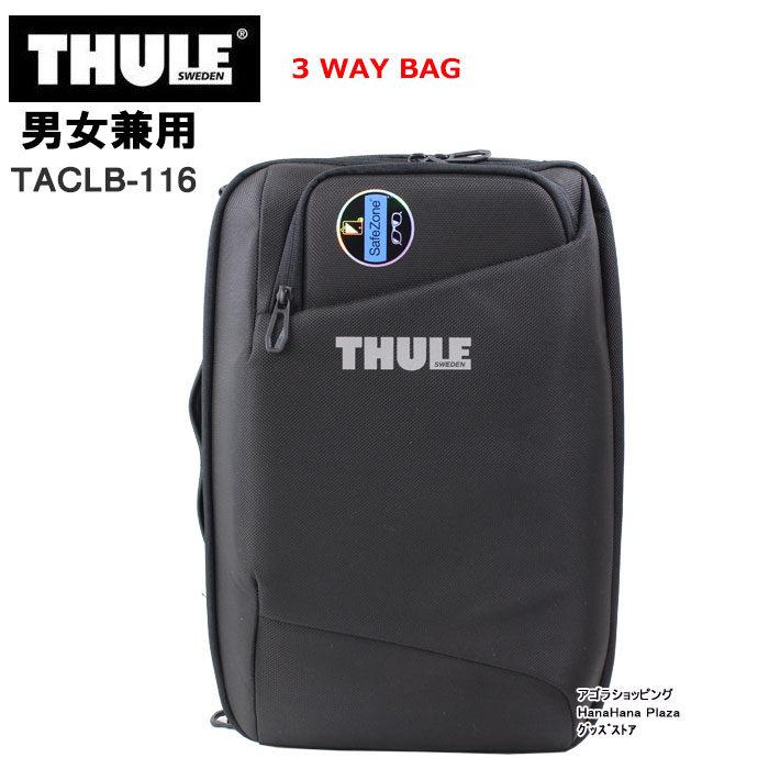 スーリー THULE バッグ リュック ブリーフ 3Way TACLB-116 Black Accent ブリーフバッグ PC収納 旅行 ビジネス 通勤 通学 バックパック SWEDEN BackPack デイバッグ ag-988600