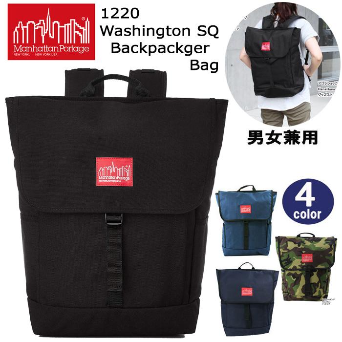 マンハッタンポーテージ リュック 1220 WASHINGTON SQ BACKPACK ManhattanPortage デイバッグ バックパック BAG マンハッタン ag-875100
