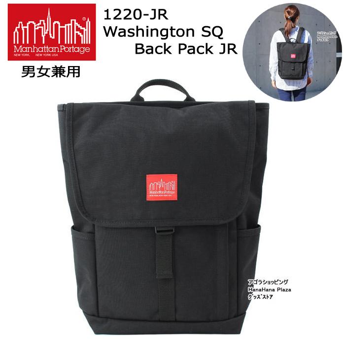 マンハッタンポーテージ リュック 1220-JR WASHINGTON SQ BACKPACK JR ManhattanPortage デイバッグ バックパック BAG マンハッタン ag-1520