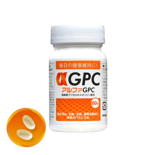 初回限定 αGPC(アルファGPC)60粒 子供の成長をサポートする健康サプリ【送料無料】【子供 サプリメント】