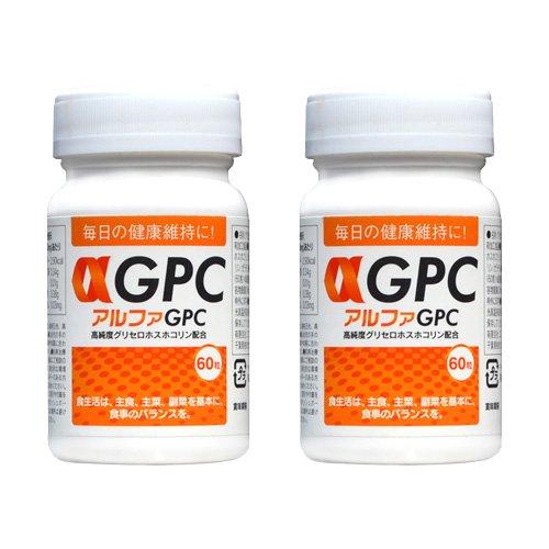 αGPC 税込 アルファGPC に含まれる 超目玉 コリンは人間の全ての細胞に存在する健康を維持するための栄養素です お子様の受験勉強や体作りのサポート 2本セット 送料無料 60粒 毎日の健康維持にお役立て下さい