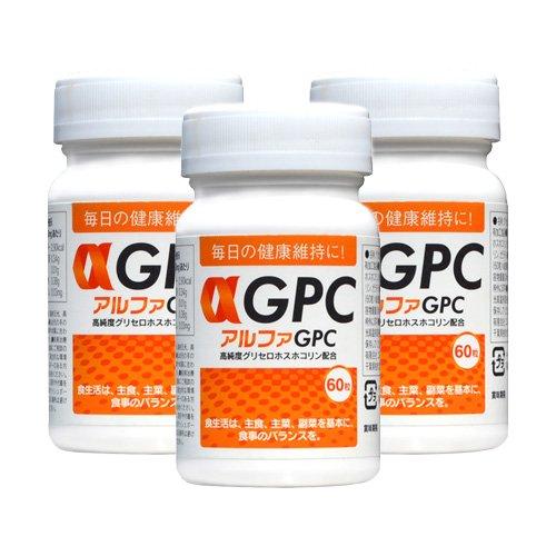 アルファGPC【αGPC】 60粒 3本セット 【送料無料】