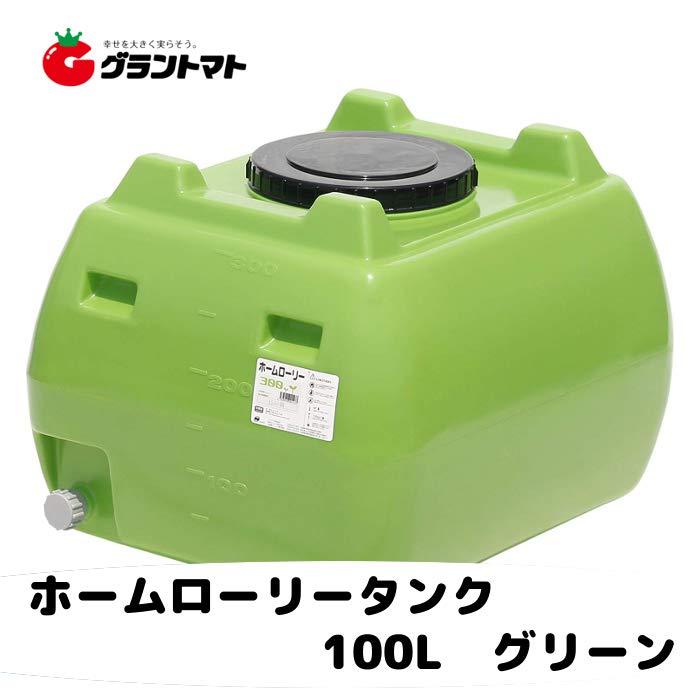 スイコー ホームローリータンク 300L 緑色(2段式ドレンキャップ付き)【メーカー直送】【送料別途】【※法人限定】