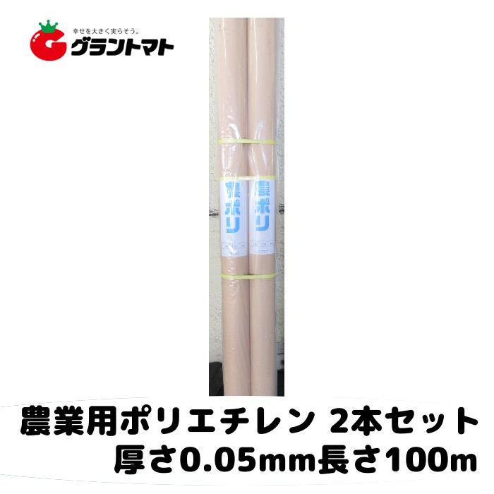 2本セット Fc農ポリ 厚さ0.05mm×幅270cm×長さ100m 農業用ポリエチレン