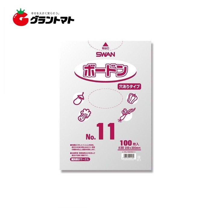 ボードンパック #20 No.11 穴有り 6000枚 (100×60P) #20×200×300 ボードン袋 シモジマ SWAN
