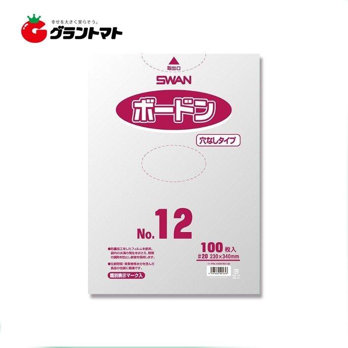 ボードンパック #20 No.12 穴無し 6000枚(100×60P) #20×230×340 ボードン袋 シモジマ SWAN