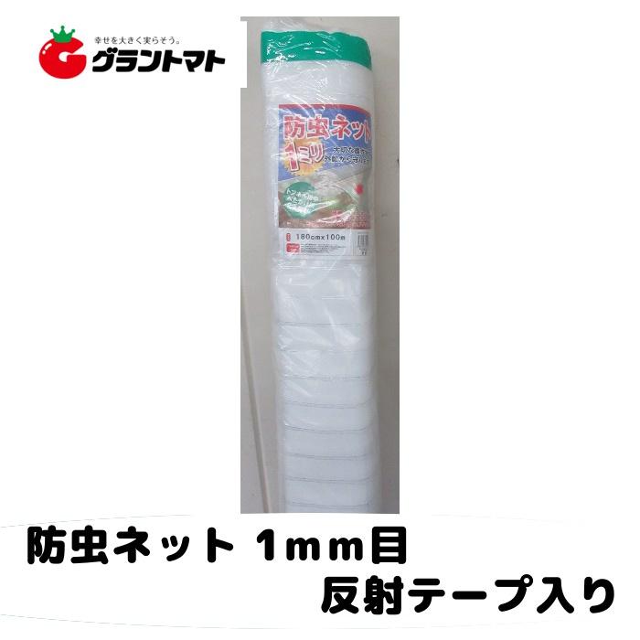 防虫 虫よけ ネット 1.5m 1mm ハウス 菜園 高品質新品 日本最大級の品揃え 農業資材 1mm目合い 防虫ネット 園芸 栽培ネット 150cm×20m シンセイ
