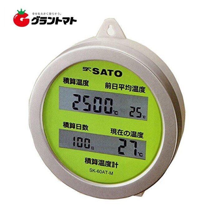 収穫どき SK-60AT-M 積算温度計 佐藤計量器製作所 SATO