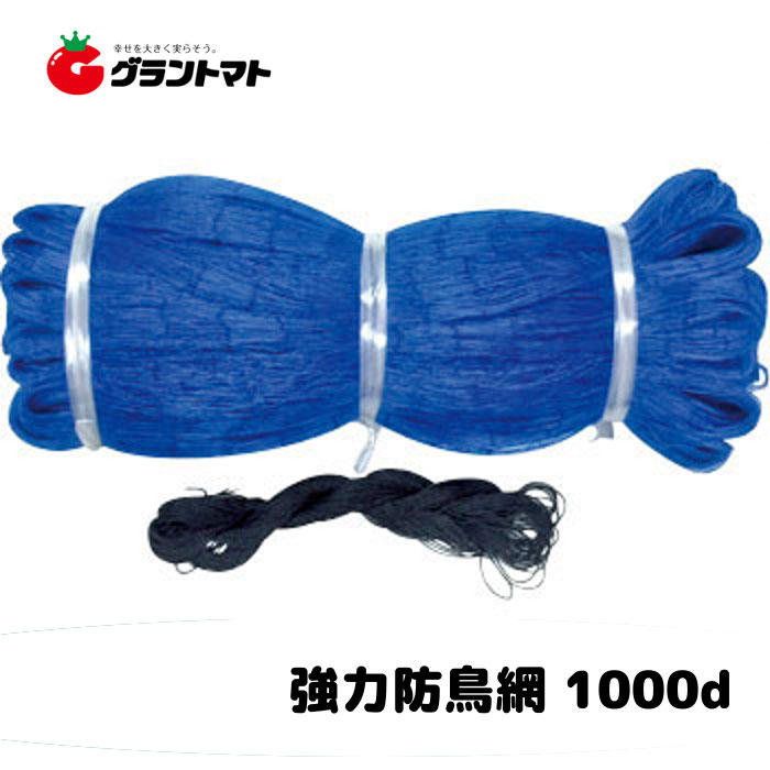 強力防鳥網 30mm目×18m×54m 300坪用(青) 防鳥ネット 日本マタイ