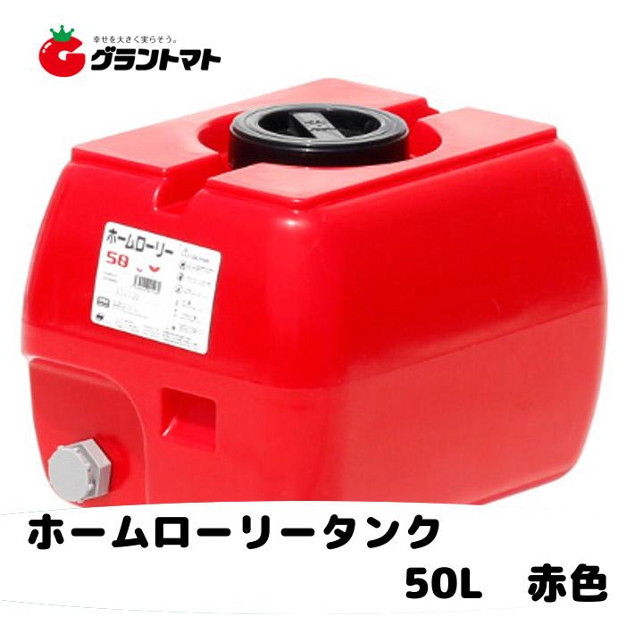 ホームローリー タンク 50L(ドレンキャップ付き)赤色【メーカー直送】【※法人限定】