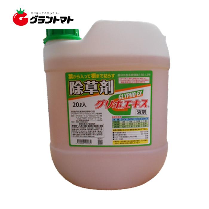 グリホエキス液剤 20L 農耕地登録あり 除草剤 希釈タイプ 茎葉処理 農薬 赤城物産
