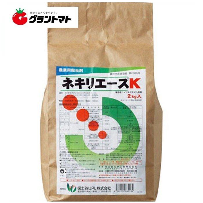 ネキリエースK 粒剤 2kg ネキリムシ殺虫剤 箱売り 8袋入 農薬 保土谷UPL