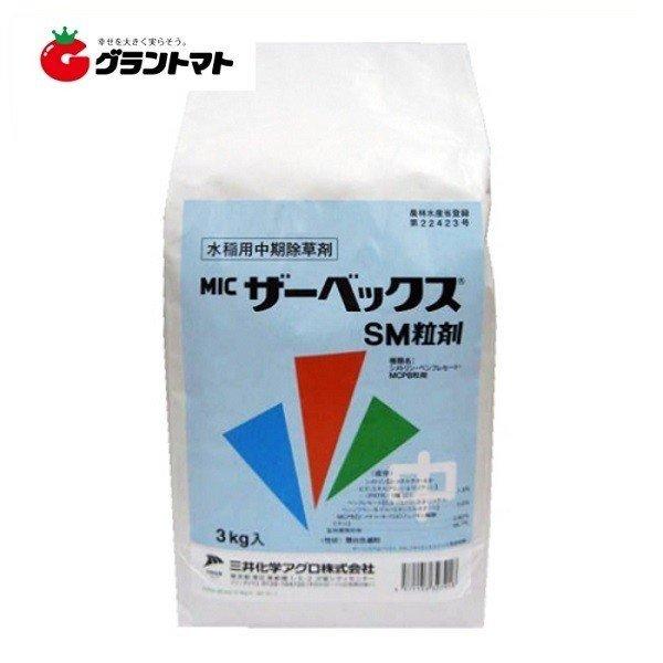 MICザーベックスSM粒剤 3kg 箱売り8袋入り 中期除草剤 農薬 三井化学アグロ