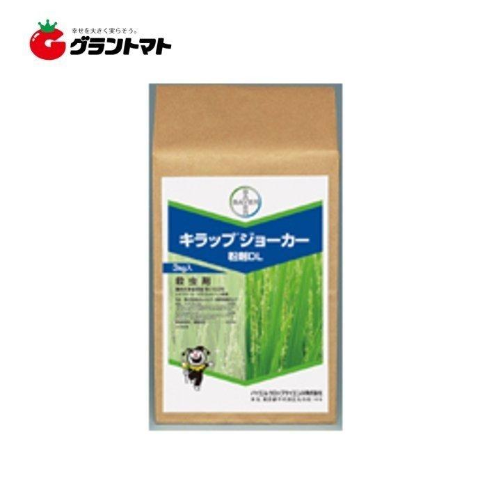 キラップジョーカー粉剤DL 3kg 箱売り8袋入り 水稲用殺虫剤 農薬 バイエル クロップサイエンス
