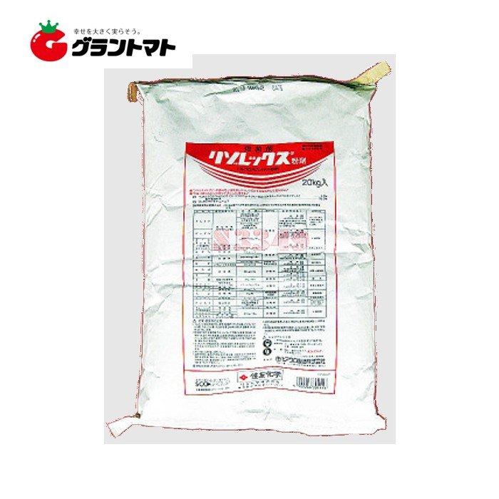 リゾレックス粉剤 20kg 病原菌阻害型殺菌剤 農薬 住友化学【取寄商品】