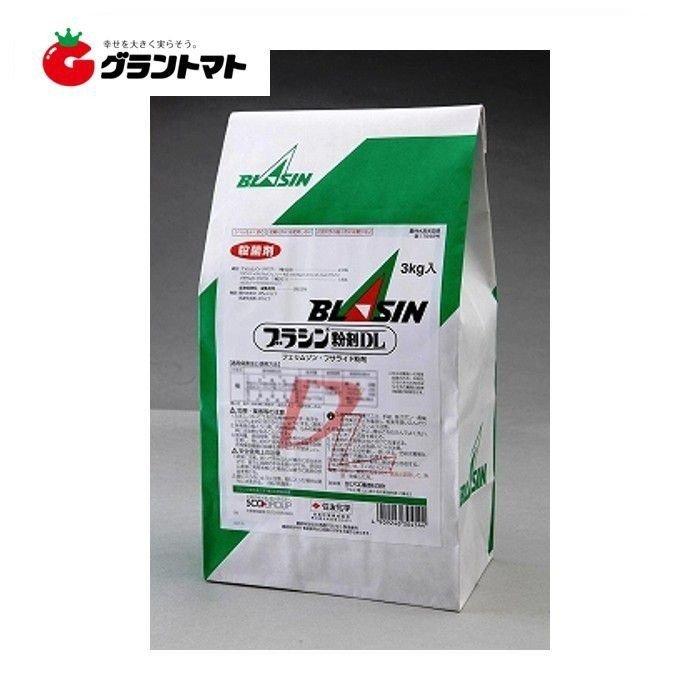 ブラシンDL粉剤 3kg 箱売り8袋入り 治療効果付殺菌剤 農薬 住友化学