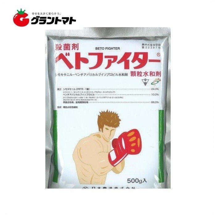 ベトファイター顆粒水和剤 今季も再入荷 500g 対べと病殺菌剤 上等 日本曹達 取寄商品 農薬