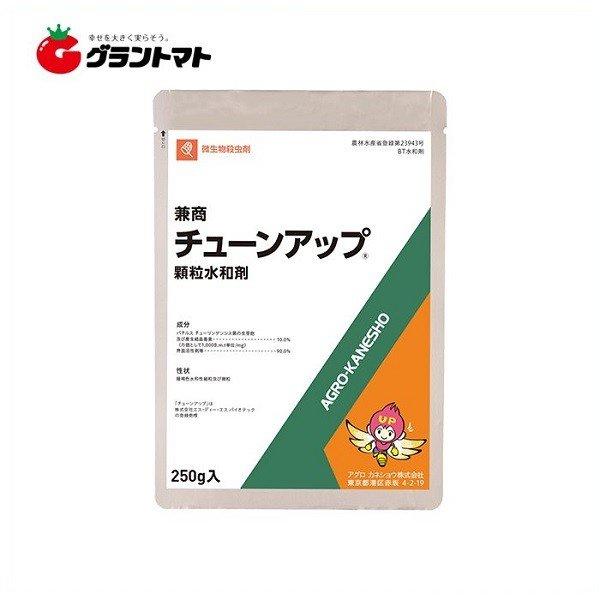 チューンアップ顆粒水和剤 250g 殺虫剤 害虫防除剤 アグロカネショウ【取寄商品】