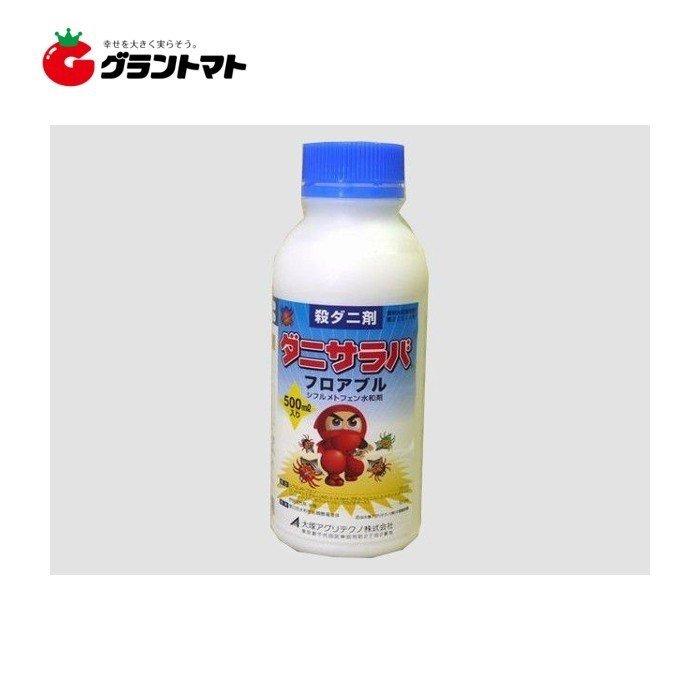 農薬 殺ダニ剤 殺虫剤 今だけスーパーセール限定 ダニサラバフロアブル セール品 OATアグリオ 500ml 総合的殺ダニ剤