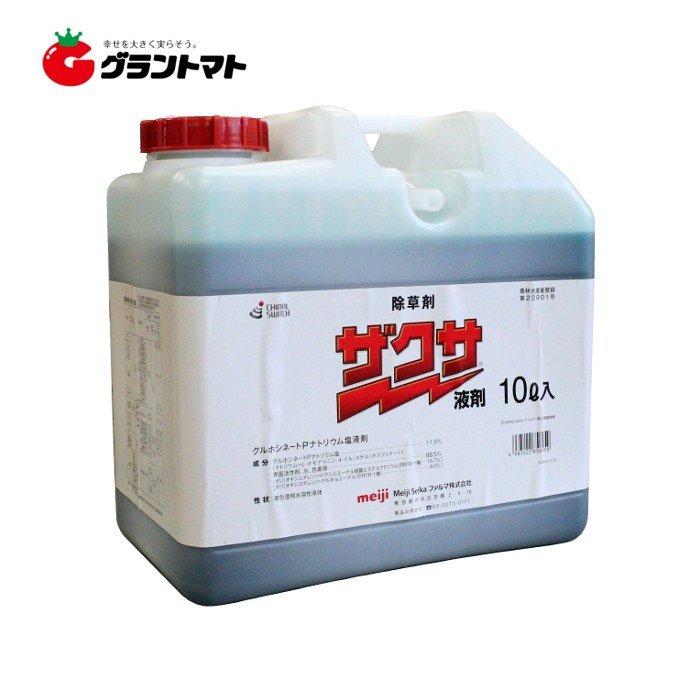 ザクサ液剤 10L 強力かつ安全な除草剤 農薬 Meiji Seika ファルマ【取寄商品】
