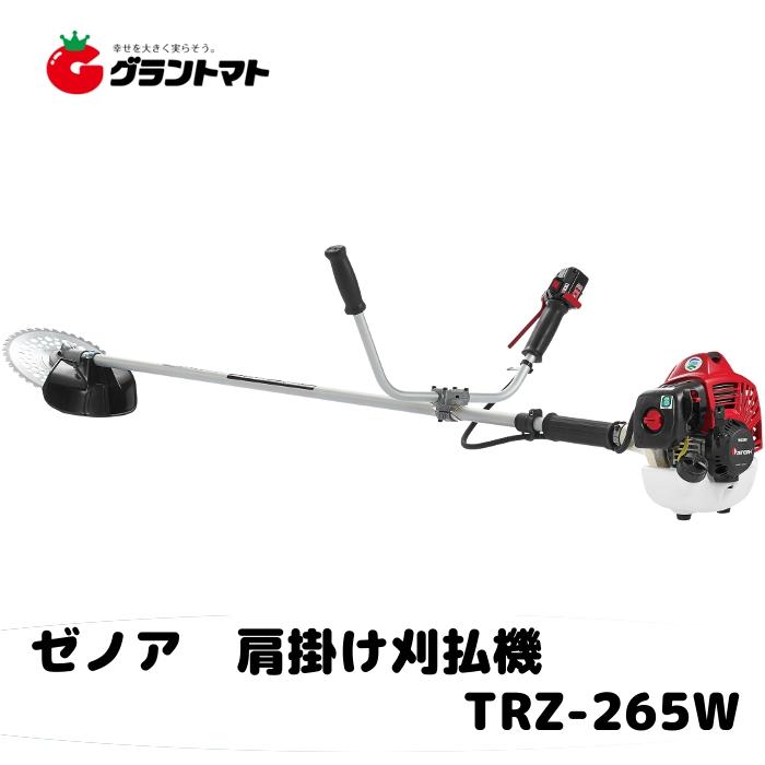 肩掛け刈払機 TRZ265W Wハンドル 25.4cc 2サイクルエンジン式 草刈り機 ゼノア