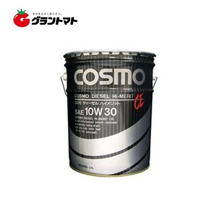 コスモディーゼルハイメリットCE 20L 10W30 エンジンオイル コスモ石油