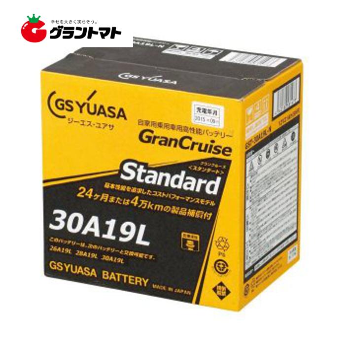 グランクルーズスタンダードバッテリー GST-30A19L GSユアサ