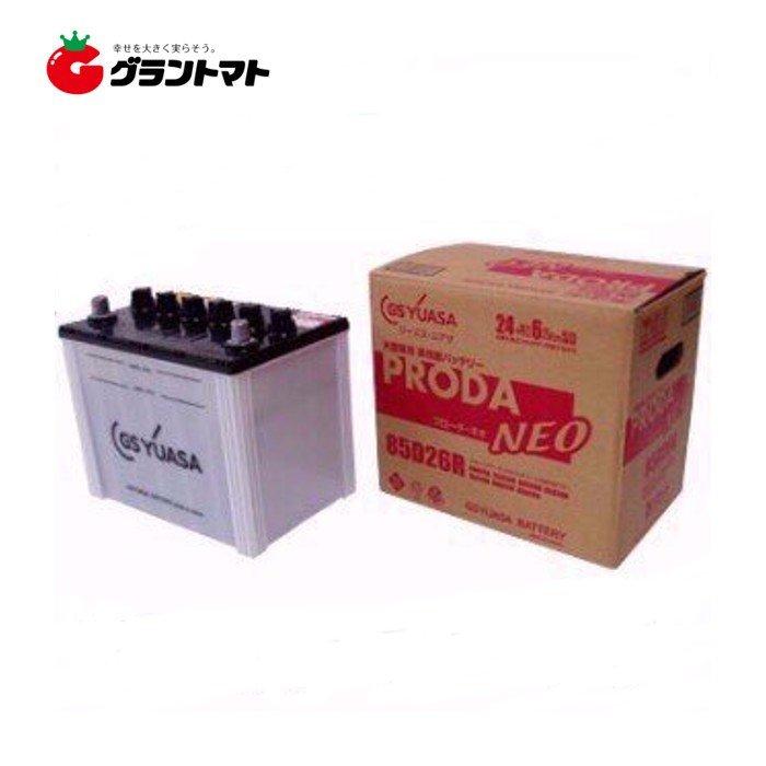 大型車用高性能バッテリー PRN75D23L 国産車バッテリー GSユアサ