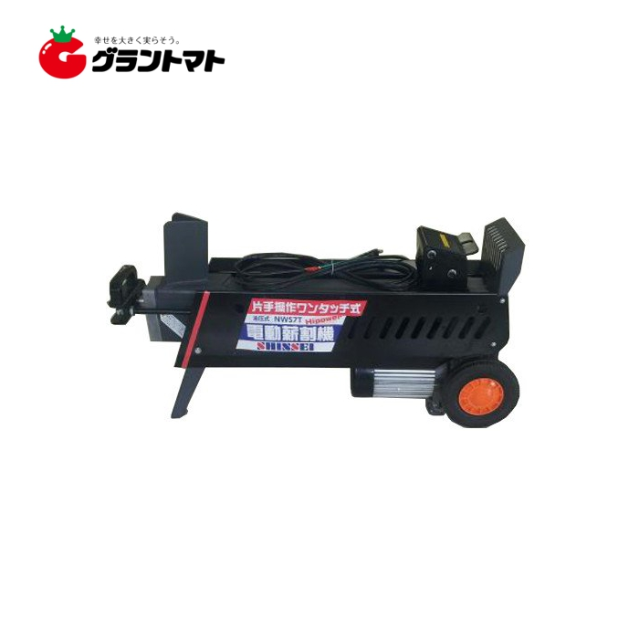 電動式油圧薪割機 NWS-7T/SHC パワー7t ワンタッチ片手操作タイプ 薪割り機 シンセイ【メーカー直送】