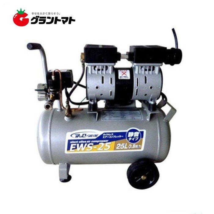 静音オイルレスコンプレッサー EWS-25 25L エアーコンプレッサー シンセイ