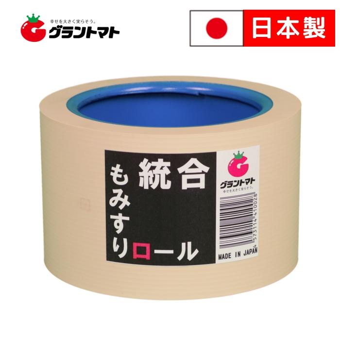 もみすりロール 統合 中 40型 1個 籾摺り機 ゴムロール オリジナル