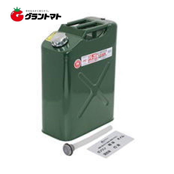 ガソリン携行缶 縦型 FK-20 20L 消防法適合品 KHK 大自工業 メルテック