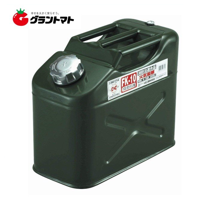 ガソリン携行缶 縦型 FK-10 10L 消防法適合品 KHK 大自工業 メルテック