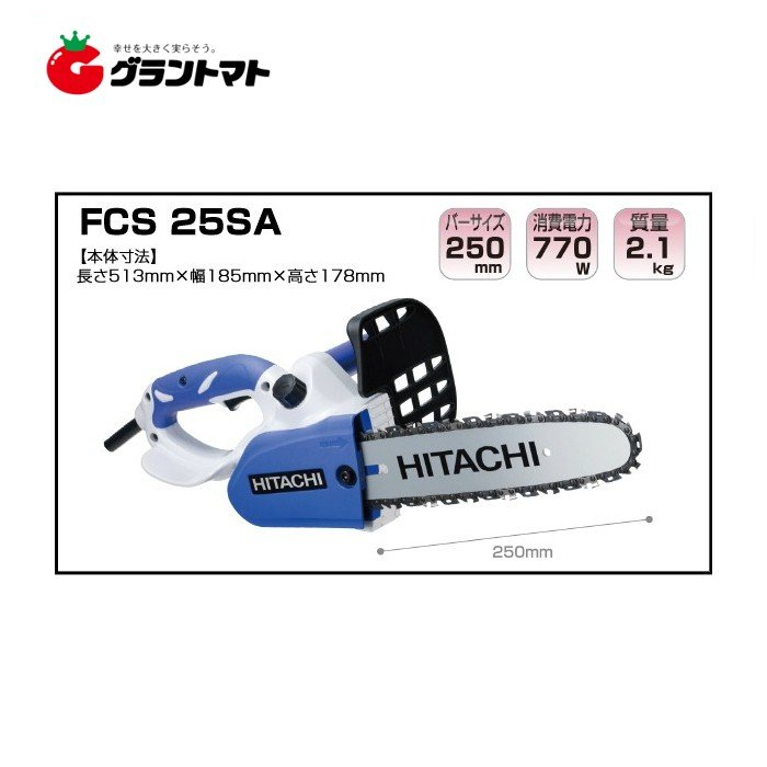 電気チェーンソー FCS25SA AC100V ガイドバー250mm HiKOKI(旧日立工機)