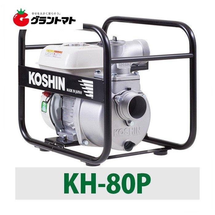 ハイデルスポンプ KH-80P ホンダGP160エンジン搭載 4サイクルエンジン ワンタッチ付 工進【取寄商品】