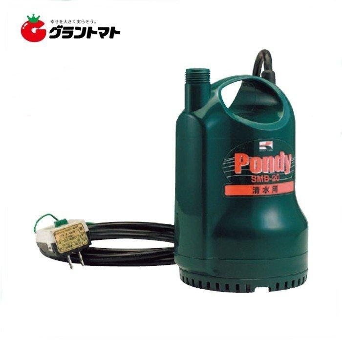 ポンディ SMB-20 20mm 清水用水中ポンプ 50/60Hz 工進
