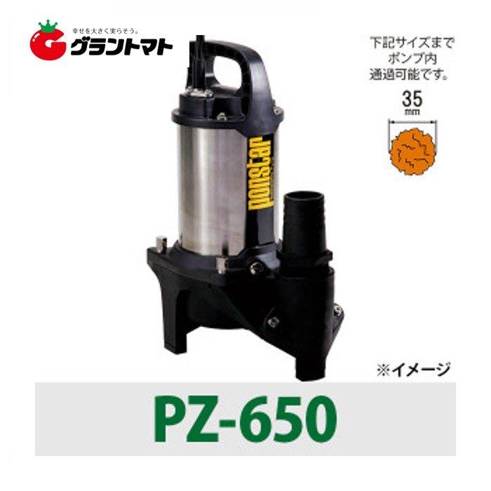 ポンスター PZ-650 汚物用水中ポンプ 60Hz(西日本用) 工進 【取寄商品】